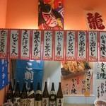 てっ平 - 居酒屋メニューと日本酒がズラリと。