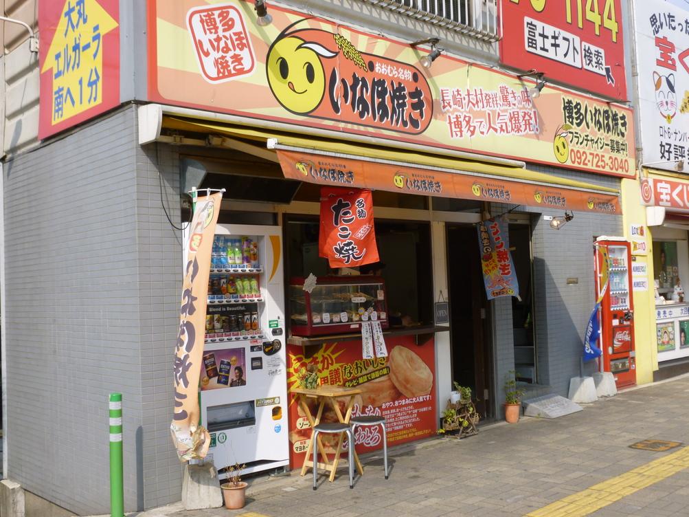 博多いなほ焼き 唐人町店