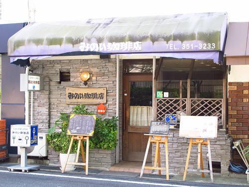 みのい珈琲店