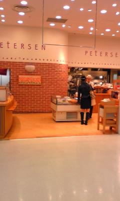 ピーターセン 木場店