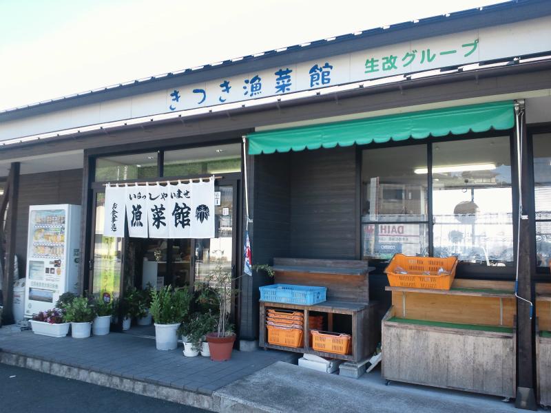 きつき漁菜館