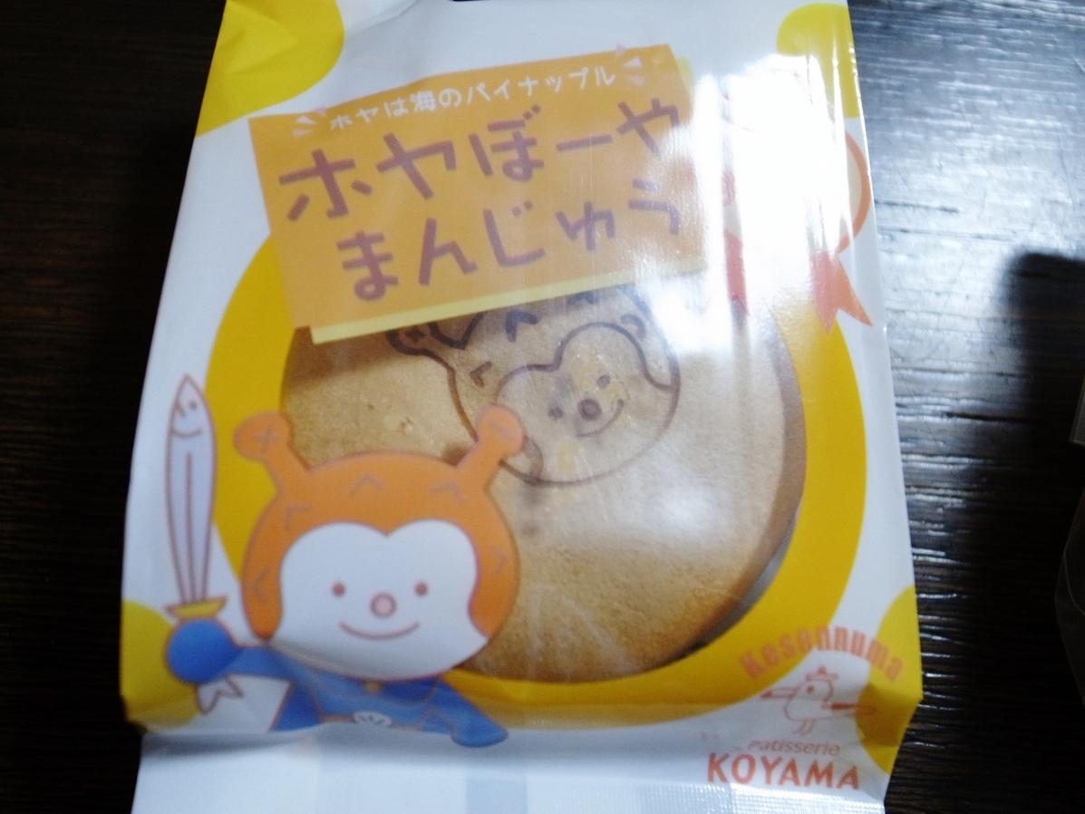 コヤマ菓子店