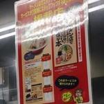がっつり食堂ドカメン - 2014年3月