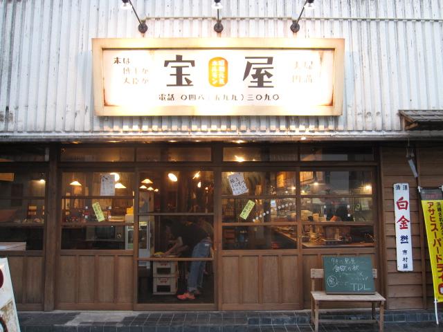 昭和元気ホルモン 宝屋 総本店