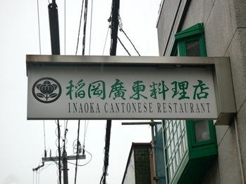 稲岡廣東料理店