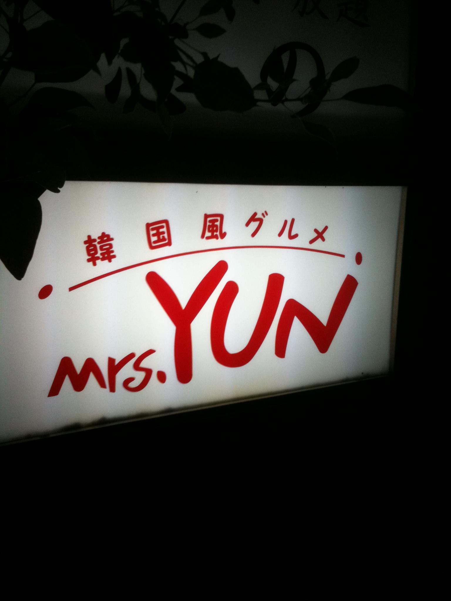 ミセス ユン