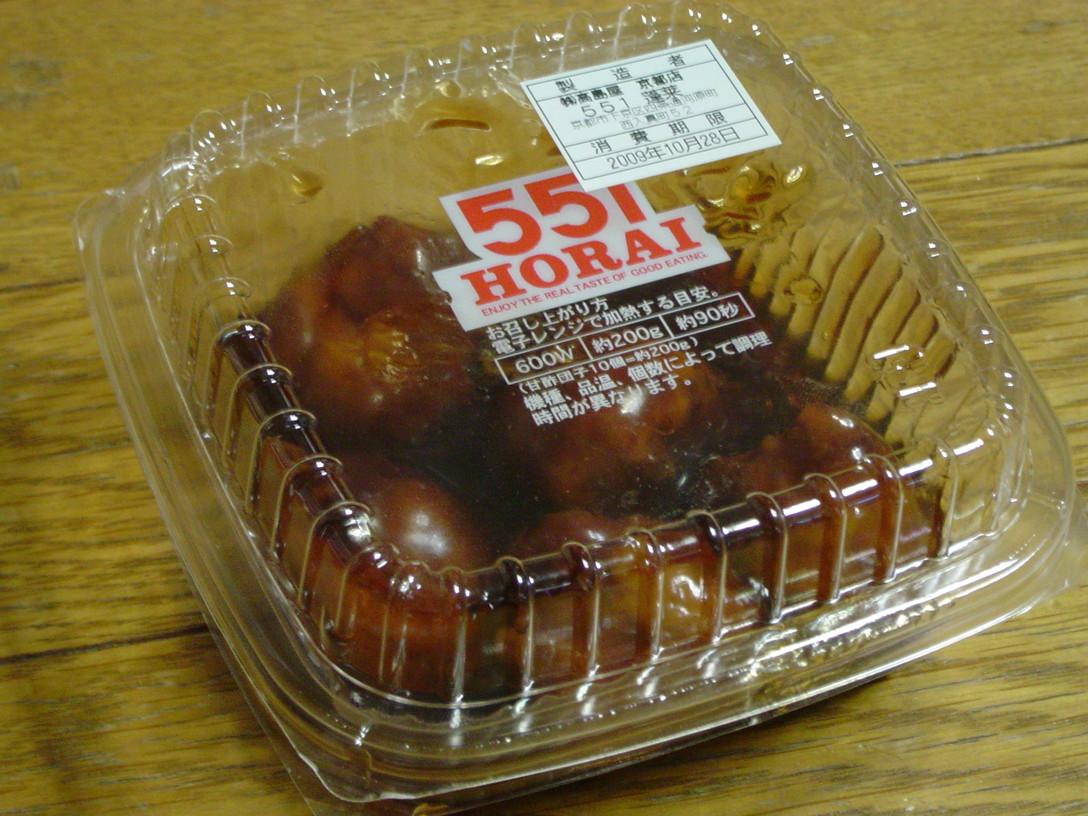 551蓬莱 京都高島屋店