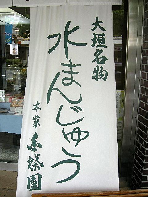 金蝶園総本家