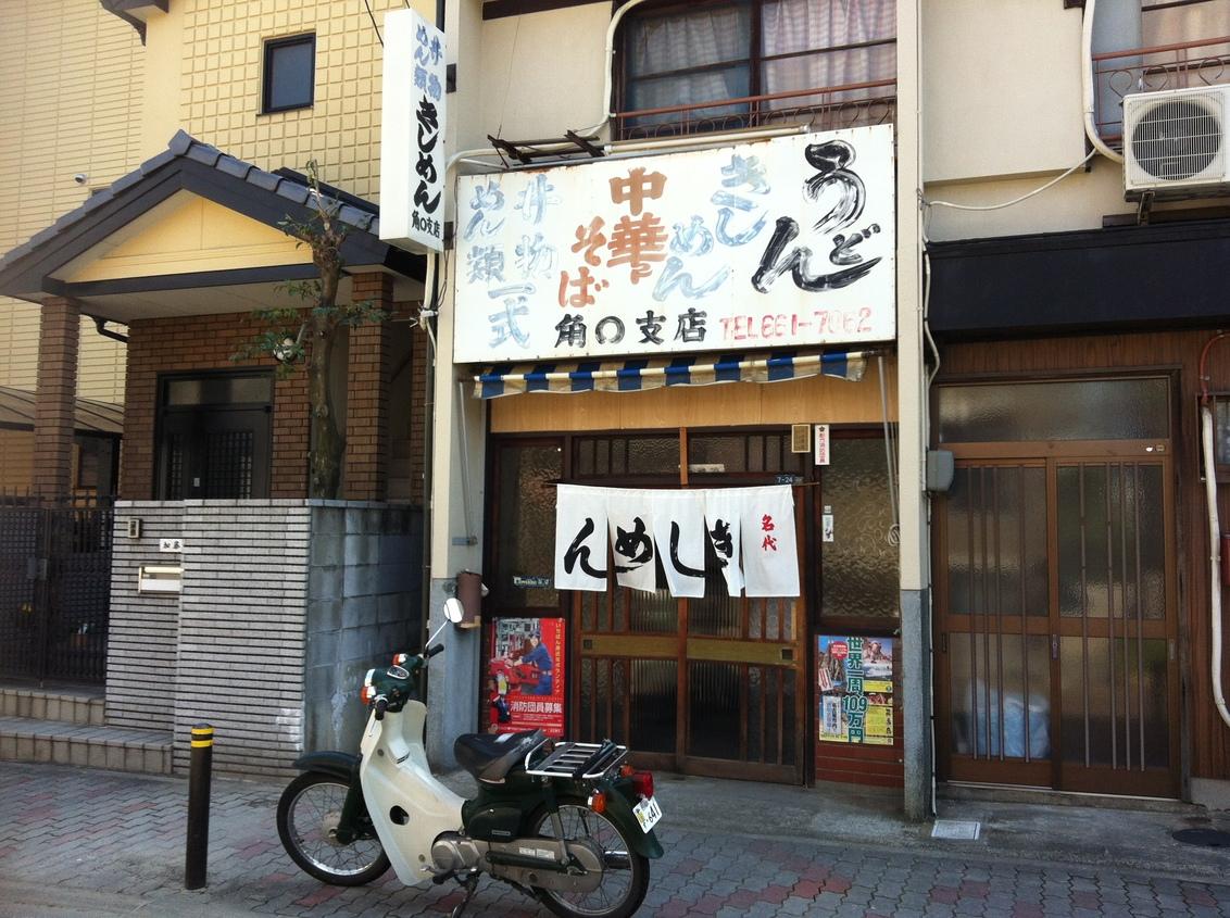 角丸麺類食堂