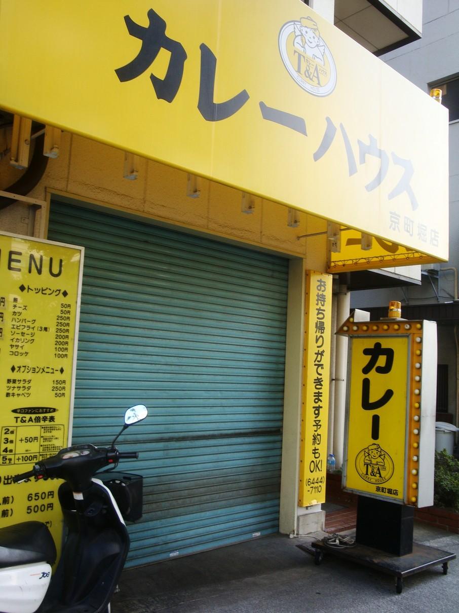カレーハウス T&A 京町堀店
