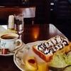 エーデルワイス・カフェ - 料理写真:プラス100円のモーニング 生クリーム大好き♡