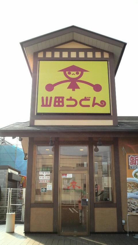 山田うどん 松戸八柱店