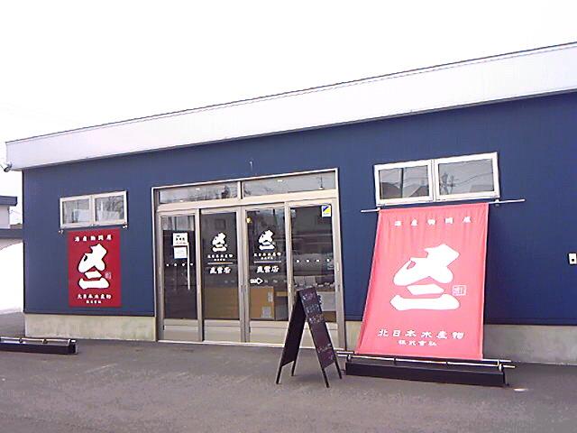 北日本水産物株式会社 直営店