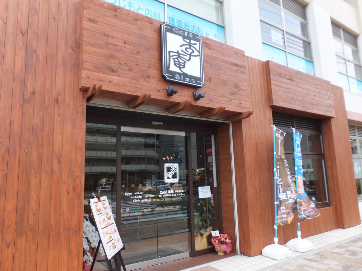 Cafe 季庵 甲南山手店