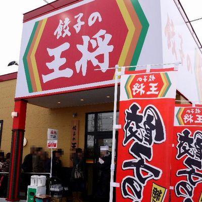 餃子の王将 旭川末広店