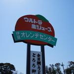 伊豆オレンヂセンター - 2014.2