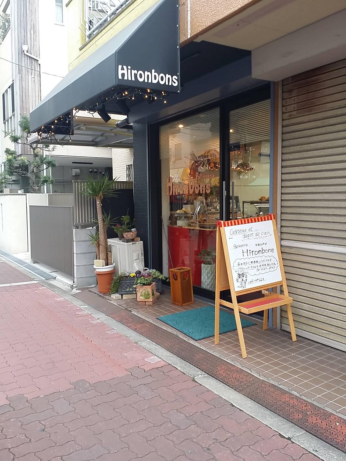 ヒロンボン
