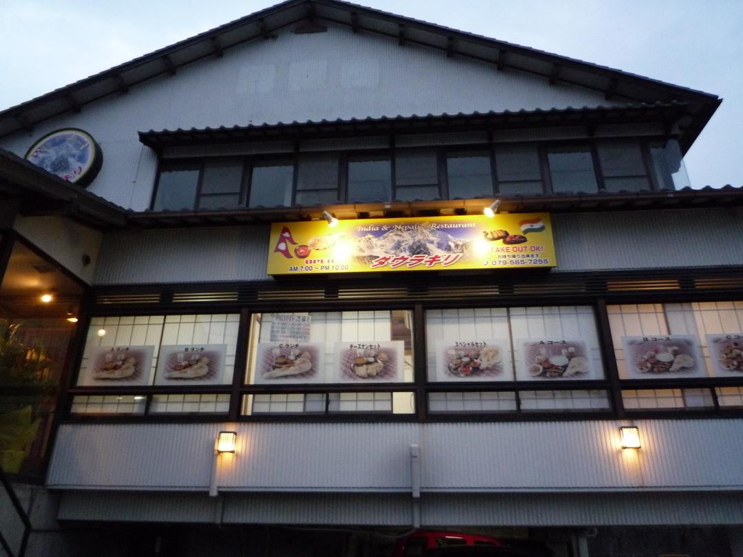 ダウラギリ 三田店