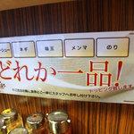 麺食い 慎太郎 - トッピング1品無料。