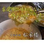 松栄楼 - 料理写真:家庭では味わえない極上のおいしさをお楽しみ下さい。