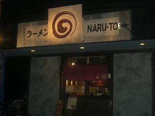 NARU-TO