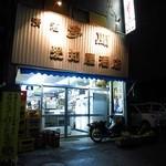 愛知屋小林商店 -