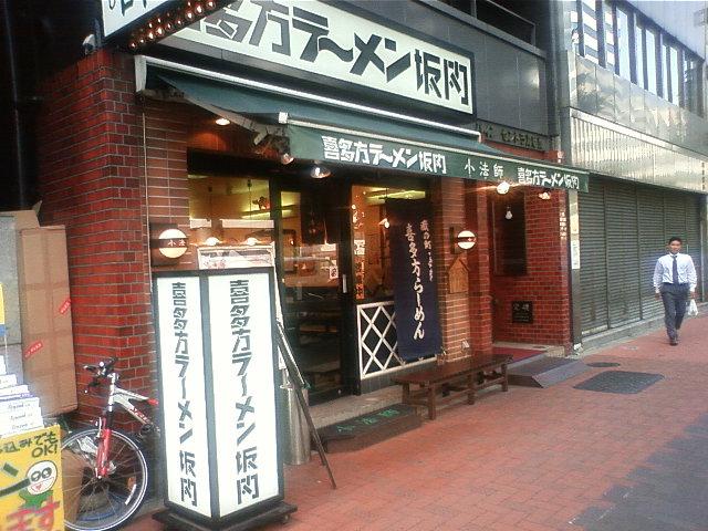 喜多方ラーメン 坂内 小法師 京橋店