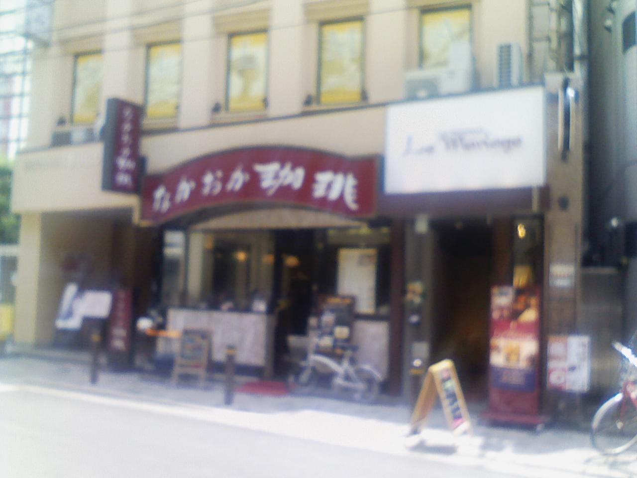 なかおか珈琲 梅田新道店