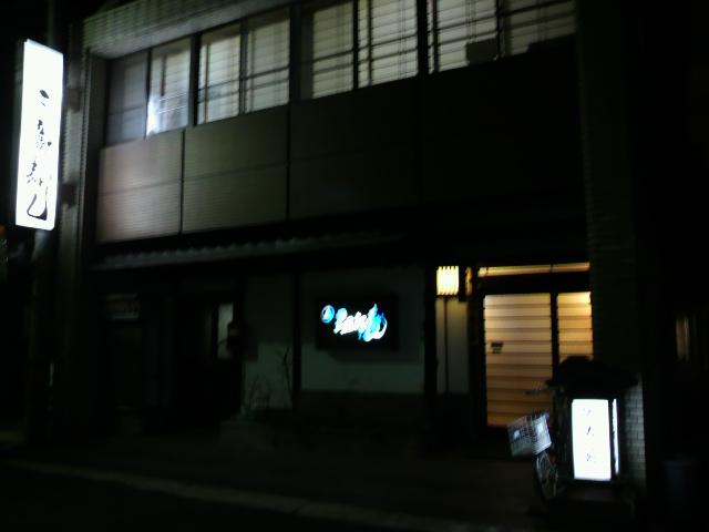 三五郎寿し