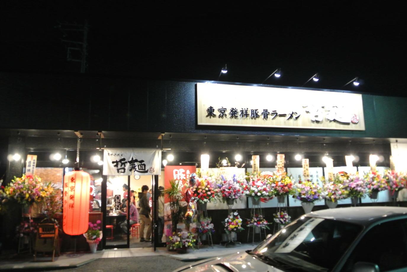 哲麺縁 富士松本店