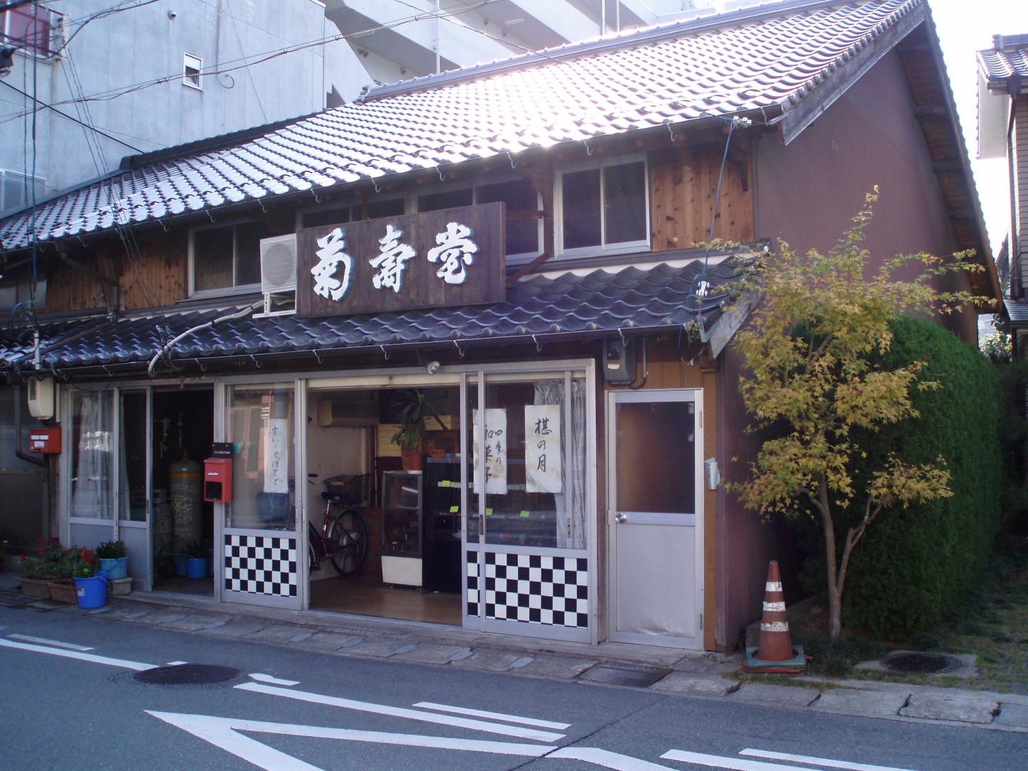 菊寿堂福信