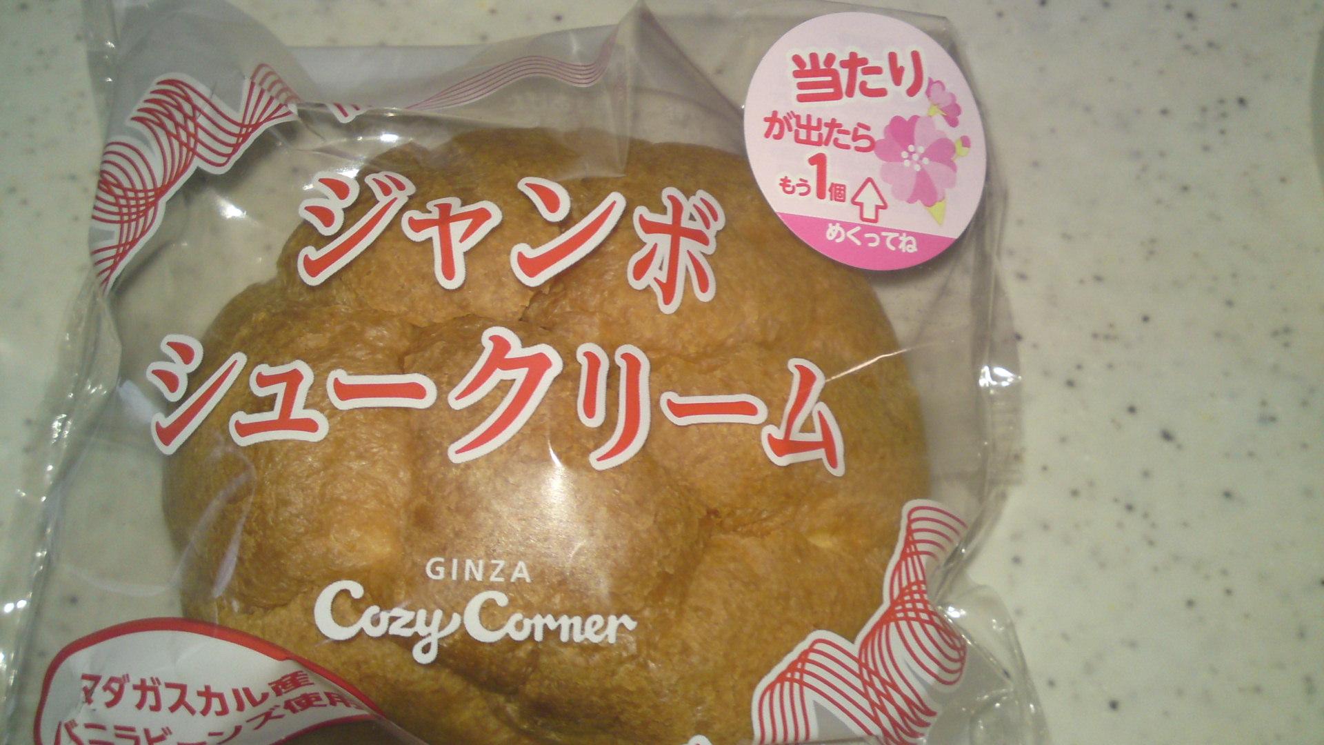 銀座コージーコーナー アピタ西尾店