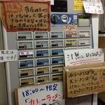 ラーメン荘 歴史を刻め - 券売機(Xが多い><)