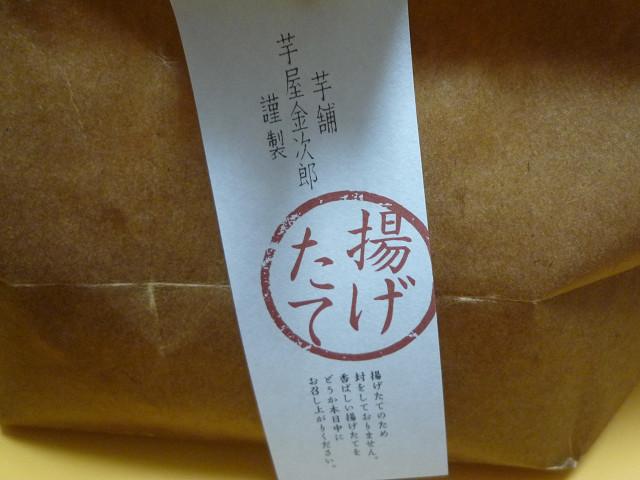 芋舗 芋屋金次郎 日高店