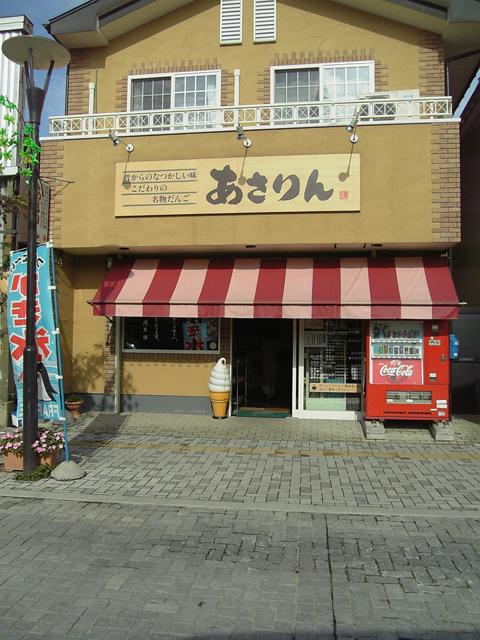あさりん菓子店