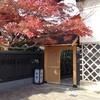 吉亭 - 外観写真:吉亭南門・・・駐車場からの入り口
