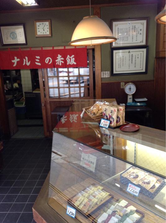 鳴海餅 四条大宮店