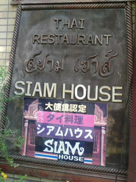シアムハウス 稲毛店