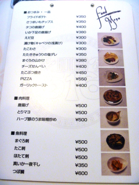 黒ひげキッチン516