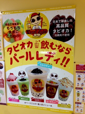 パールレディ 西武新宿PePe店