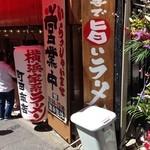 横浜家系ラーメン 町田商店 渋谷店 -