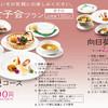 泰平飯店 - 料理写真:女子会プラン向日葵コース¥3024桔梗コース¥4104