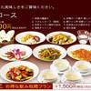 泰平飯店 - 料理写真:雅コース¥4860