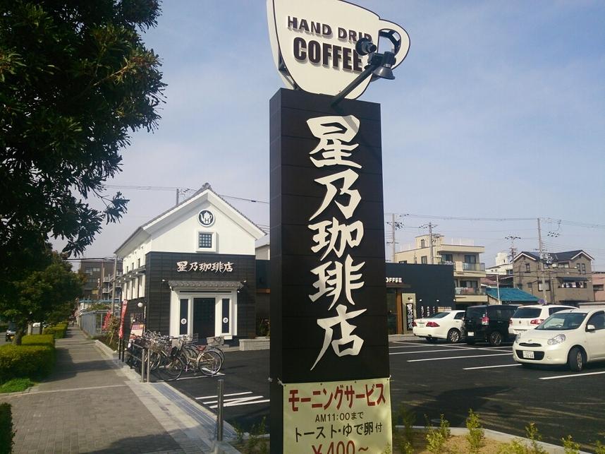 星乃珈琲店 西宮店