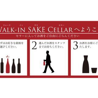 プレミアム日本酒SAKEセラーにてお選びください