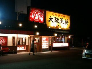 大阪王将 宇部厚南店