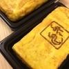 玉子焼き 赤鬼 とうきょう - 料理写真:『赤鬼和三盆玉子焼き』