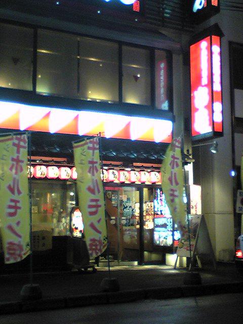 串鳥 北24条店