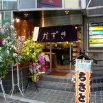 天ぷら かずき - 天ぷら かずき