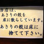 天ぷら かずき - ルール